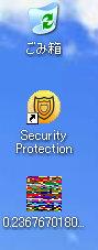 偽セキュリティソフトのアイコン